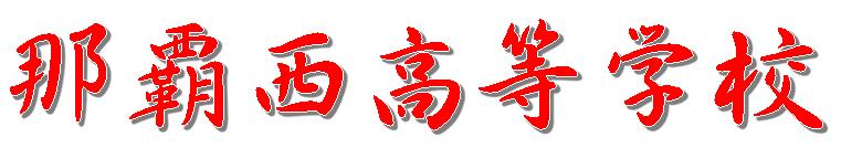 沖縄県立那覇西高等学校
